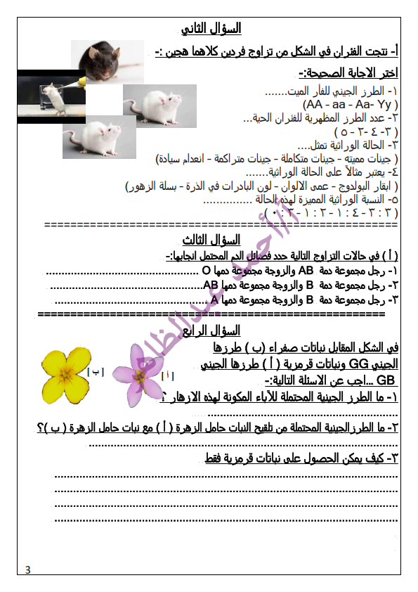 امتحان احياء تجريبى للصف الأول الثانوى ترم ثانى أ/ أحمد عبد الظاهر Oiaao112