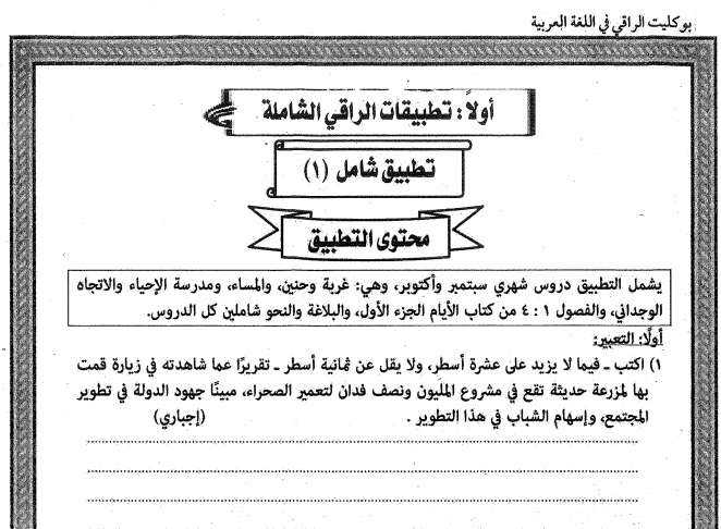 مراجعة بوكليت الراقي في اللغة العربية للصف الثالث الثانوي 2020 بالإجابات النموذجية Oiaaoo11