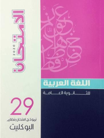 كتاب الامتحان 29 بوكليت في اللغة العربية للصف الثالث الثانوي 2020 بالاجابات Oiaaoo12