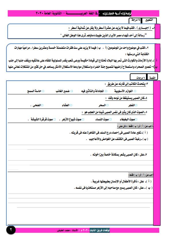 بوكليت متوقع فى اللغة العربية لطلاب الثانوية العامة ٢٠٢٠ أ/محمد العفيفى Oiaaoo25