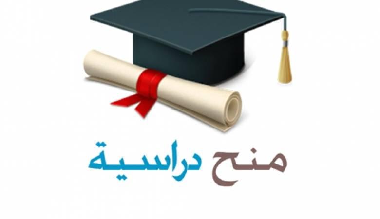 """منح دراسية للخريجين بأعرق الجامعات العالمية """"تفاصيل"""" Oiao-a10"""