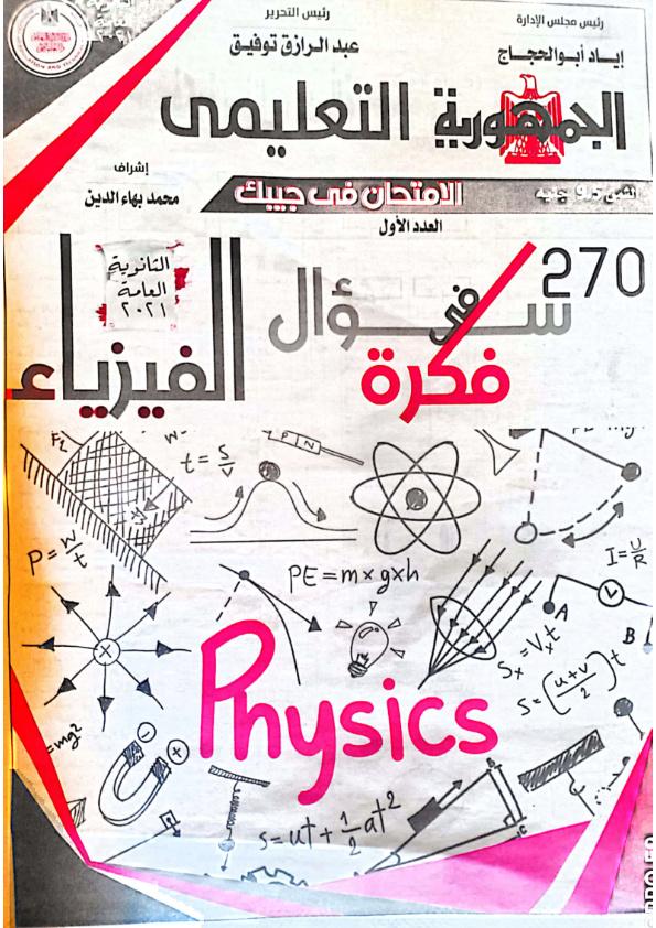امتحان الفيزياء للثانوية العامة 2021.. توقعات الجمهورية Oiao_a10
