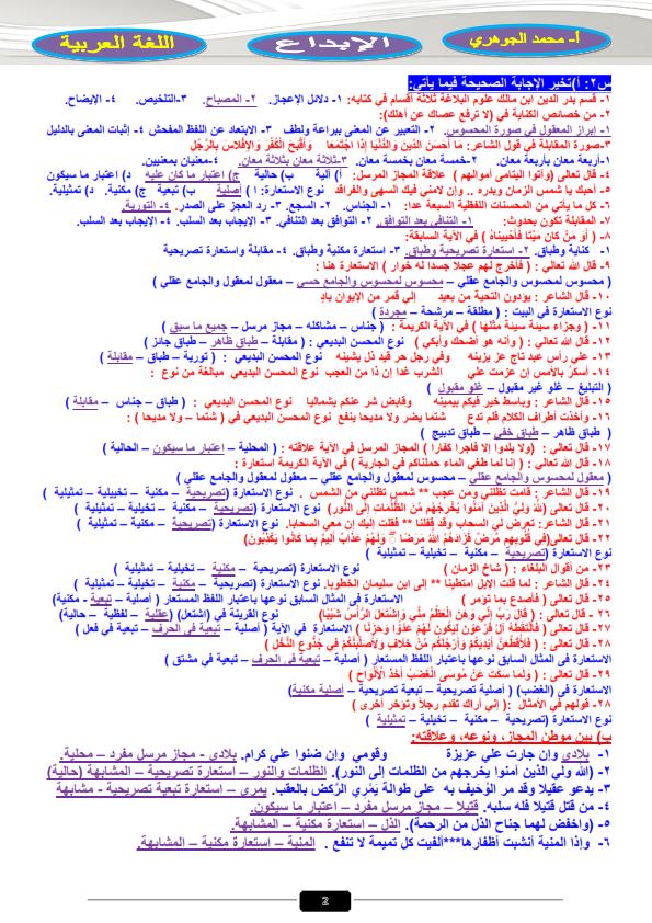 توقعات ليلة إمتحان البلاغة للثانوية الأزهرية بالاجابات Oiao_a11
