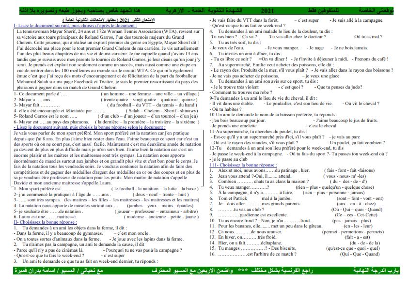 توقعات امتحان اللغة الفرنسية للثانوية العامة والازهرية 2021 Oiao_a13