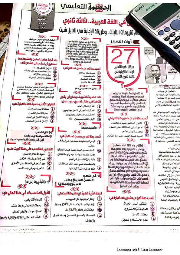 توقعات الجمهورية في اللغة العربية للثانوية العامة 2021 Oiao_a17