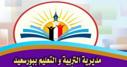جدول امتحانات الشهادة الإعدادية ترم ثاني 2021 محافظة  بورسعيد Oioc13