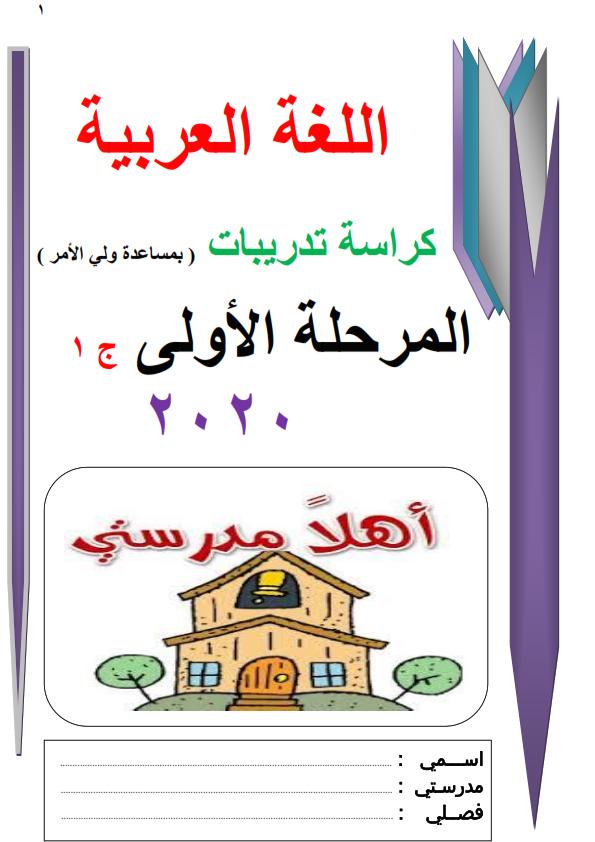 تدريبات نافذة اللغة العربية للصف الاول الابتدائى ترم أول Oo_1_012
