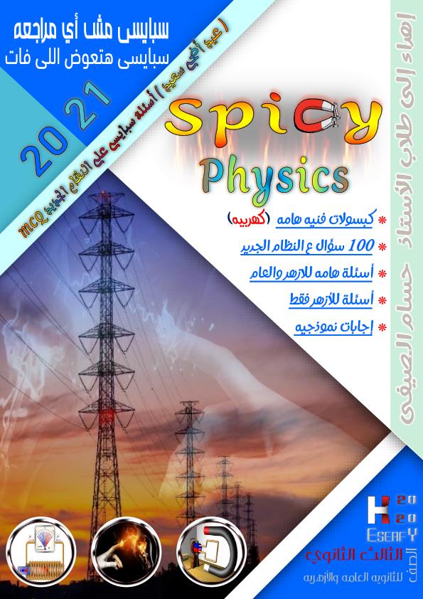 مراجعة ليلة الامتحان في الفيزياء للصف الثالث الثانوي مستر/ حسام الصيفى Ooo_2010