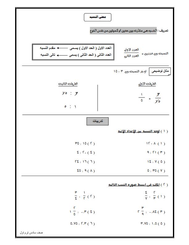 مراجعة الرياضيات للصف السادس ترم أول 2020 Ooo_6_10