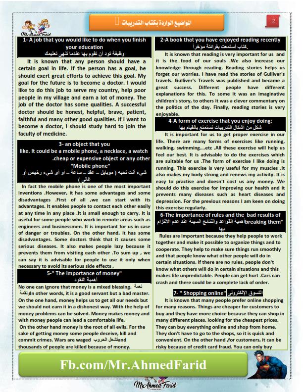 أهم paragraphs ثانية ثانوي - اهم موضوعات البراجراف المتوقعة للصف الثانى الثانوى 2019 Oyao_213