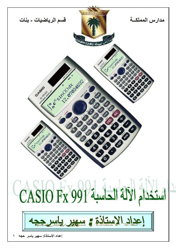 شرح استخدام الأله الحاسبة Fx 991 لكل طلابنا عشاق الرياضيات  Oyca_a10