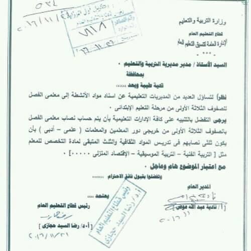 منشور بخصوص إسناد مواد الأنشطة لمعلمي الفصل Oyi_ia10