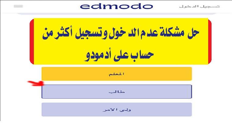 حل مشكلة عدم الدخول وتسجيل أكثر من حساب على أدمودو Oyo113