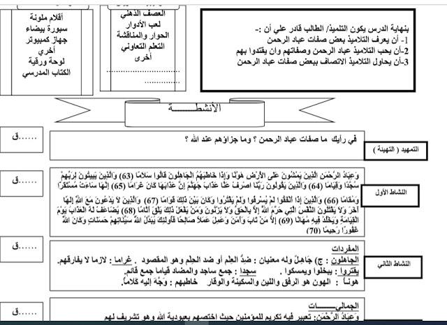 دفتر تحضير لغة عربية ثالثة اعدادي 2021 - الكتروني وورد جاهز للتعديل والطباعة  Oyo_oo10