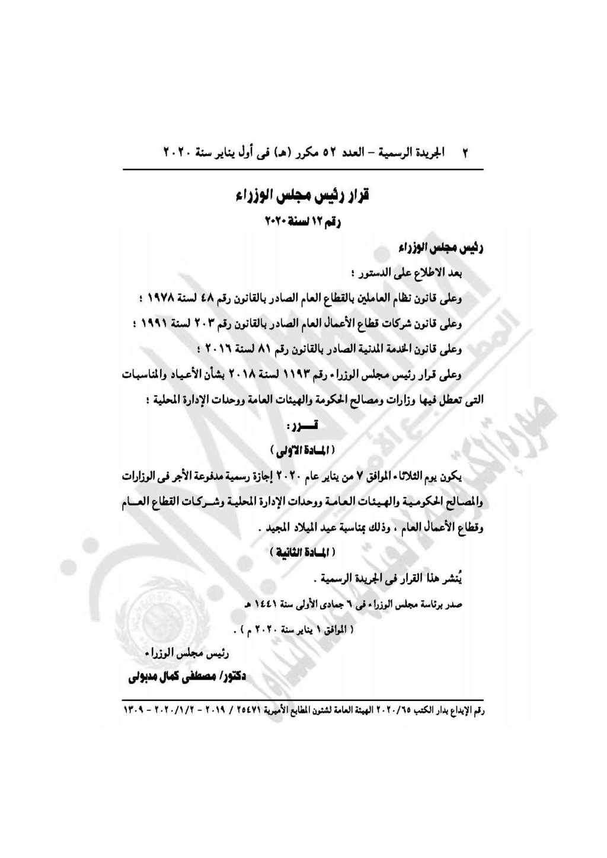 رسمياً.. الثلاثاء المقبل إجازة ولا امتحانات بتعليمات رسمية Page_010