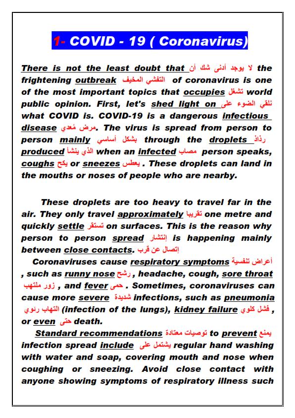 Paragraphs وكلمات تخص فيروس كورونا Paragr10
