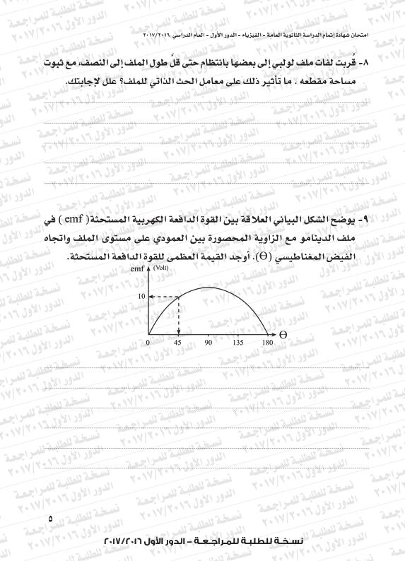 """للمراجعة النهائية جميع امتحانات الثانوية العامة """"سنوات سابقة"""" Physic11"""