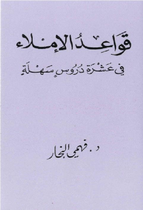 قواعد الإملاء.. كتاب رائع لشرح وتبسيط الإملاء في عشرة دروس Qwaed-10