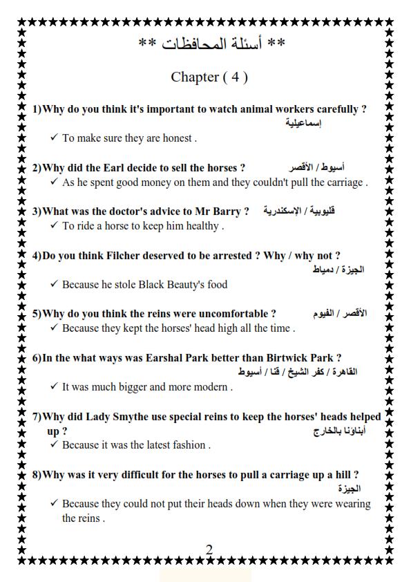 اهم مراجعة نهائية على قصة بلاك بيوتى للصف الثالث الاعدادى الترم الثانى.. الاسئلة المتكرة في الامتحانات بالاجابات Reader10