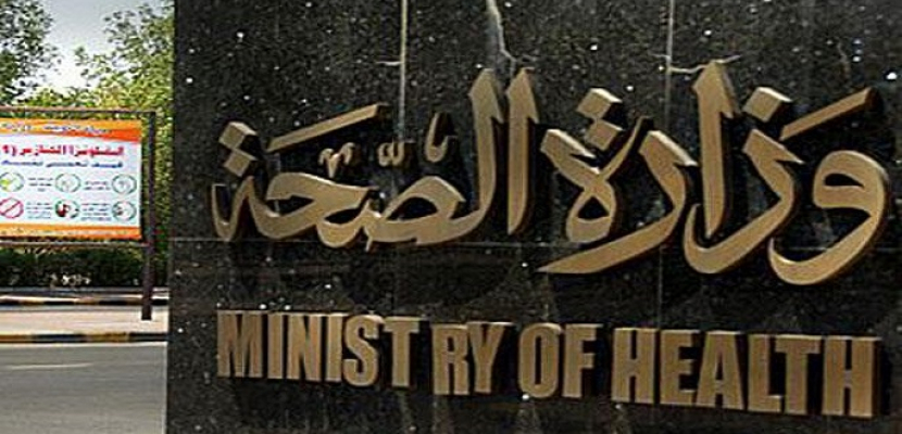 رسمياً.. الصحة تعلن عن اكتشاف حالة جديدة مصابة بـ كورونا في مصر Resize12