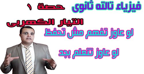 شرح ممتاز مبسط جدا لفيزياء ثالثة ثانوي ثانوى نظام جديد - مستر أحمد فتحي Safe_106
