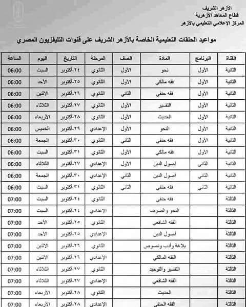 مواعيد الحلقات التعليمية الخاصة بطلاب الأزهر على قنوات التلفزيون المصري Safe_112