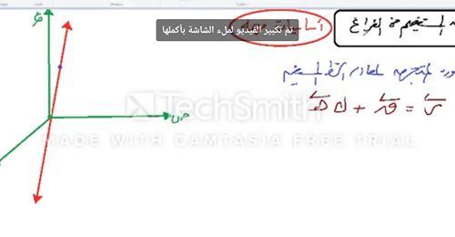 فراغيه 3 ثانوي | معادله المستقيم فى الفراغ  فيديو أ/محمد مصطفى Safe_132