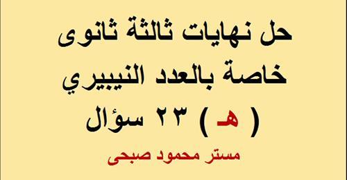 حل اسئلة نهايات ثالثة ثانوى جميع الافكار   نظام جديد  مستر محمود صبحى Safe_138