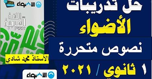 شرح منهج لغة عربية أولى ثانوي نظام جديد وحل التدريبات عليه من كتابي الأضواء والامتحان Safe_145
