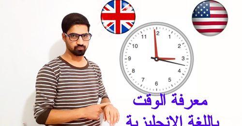 Telling time in English  | معرفة الوقت والساعة بالانجليزية Safe_151