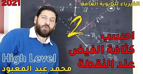 مراجعة فيزياء الصف الثالث الثانوي نظام جديد مستر/ محمد عبد المعبود Safe_220