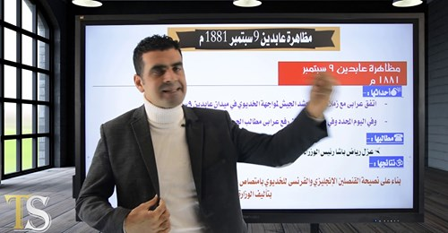 مراجعة تاريخ الصف الثالث الثانوي l الفصل الثالث حادثة قصر التين l مستر أحمد العراقي Safe_222