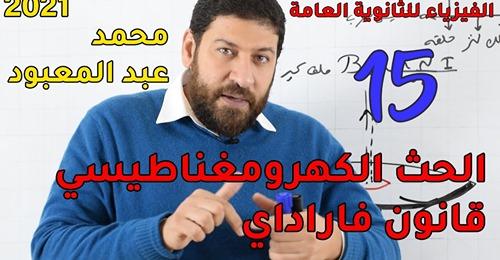 مراجعة فيزياء الثانوية العامة نظام جديد   الحث الكهرومغناطيسي وقانون فاراداي مستر محمد عبد المعبود Safe_230