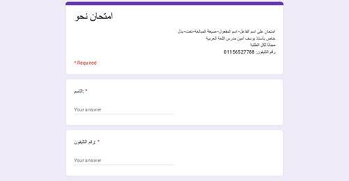 امتحان نحو الكتروني على اسم الفاعل- اسم المفعول- صيغة المبالغة- نعت- بدل Safe_235