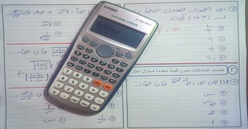 إستخدامات الآلة الحاسبة فى امتحان التفاضل والتكامل للثانوية العامة Safe_266