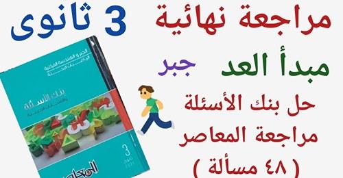 مراجعة مبدأ العد  جبر تالتة ثانوى..  حل بنك الأسئلة Safe_283