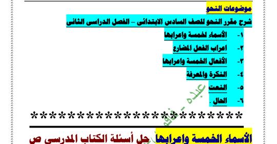 ملف شامل لطريقة الاجابة على امتحان اللغة العربية للصف السادس ترم ثاني واجابات نموذجية لاسئلة كتاب المدرسة Safe_i10