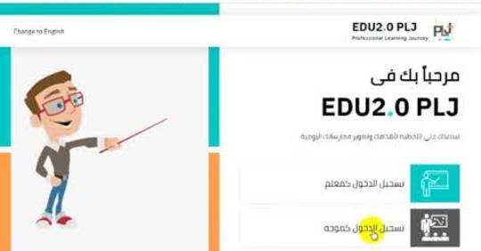 كيفية التسجيل على رحلة التعلم المهنية PLJ (التسجيل في تطبيق EDU2.0 PLJ) Safe_i15