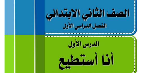 """شرح الدرس الأول """" أنا أستطيع """" للصف الثاني الابتدائي ترم أول أ/ أحمد بدير عبد العاطي Safe_i15"""