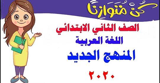 شرح قصة كن متوازنا لغة عربية للصف الثاني الابتدائي ترم أول 2020 Safe_i16