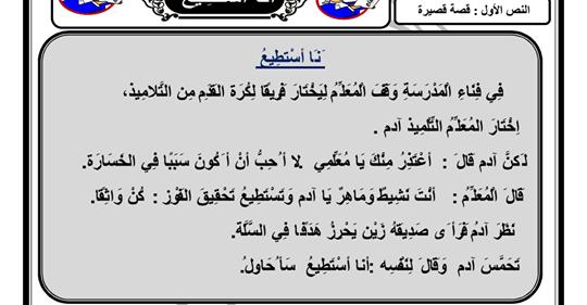 شرح درس أنا أستطيع - لغة عربية للصف الثاني الابتدائي ترم أول أ/ أحمد ابو عيسي Safe_i17