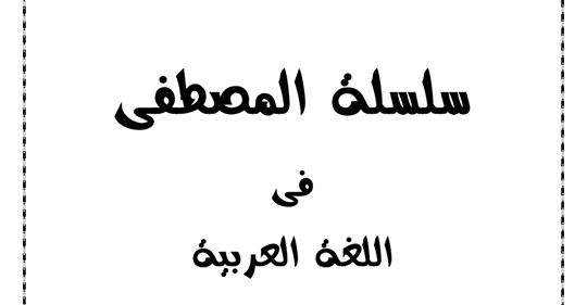 مذكرة اللغة العربية للصف الثاني الإبتدائى المنهج الجديد ترم أول أ/ مصطفي الكيلاني Safe_i18
