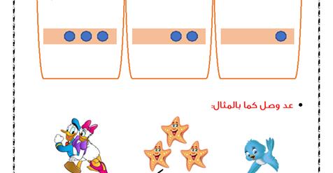 """مذكرة الرياضيات للصف الأول الابتدائى ترم اول """"منهج جديد"""" أ/ مصطفى الكيلاني Safe_i19"""