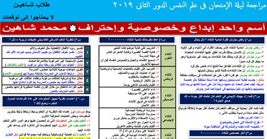 مراجعة ليلة امتحان علم النفس للثانوية العامة في 4 ورقات .. أ/ محمد شاهين Safe_i20