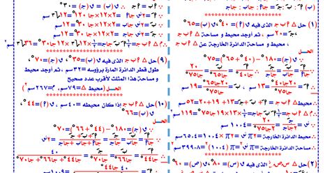 المراجعة النهائية حساب المثلثات للصف الثانى الثانوى ترم أول.. 8 ورقات فقط لمستر/ احمد صابر Safe_i26