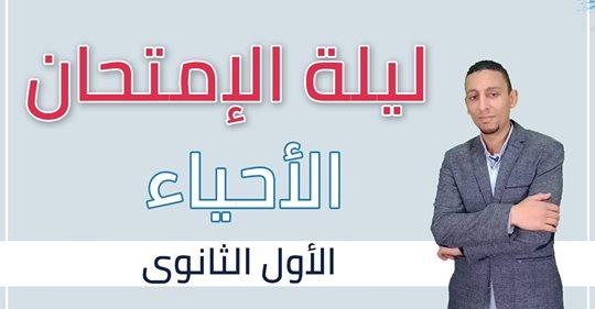 """مراجعة احياء أولى ثانوي """"عربي ولغات"""" نظام جديد فيديو Safe_i30"""