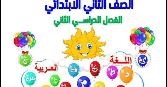 تحميل كتاب اللغة العربية للصف الثاني الابتدائي الترم الثاني 2020 Safe_i32