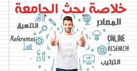 خلاصة بحث الجامعة.. سلسلة شاملة لكيفية عمل أبحاث كل الكليات Safe_i40