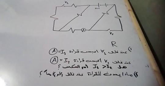 مراجعة فيزياء ثانوية عامة.. مسائله و فكره جديده وقويه على غلق المفاتيح وقراءة الاميتر  Safe_i41