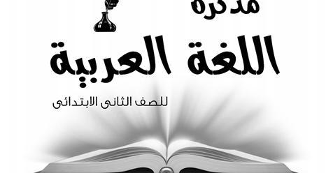 مذكرة المصطفى فى اللغة العربية تانية ابتدائى ترم ثانى 2020.pdf Safe_i43